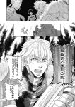 archer_(fate/extra) armor cape cloak comic excalibur_galatine fate/grand_order fate_(series) fujimaru_ritsuka_(male) gauntlets gawain_(fate/extra) greyscale hair_over_one_eye holding holding_sword holding_weapon lancer monochrome no_eyes ponytail sword tagu translated weapon