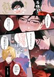 3boys ^_^ black_gloves black_hair blonde_hair blue-framed_eyewear blue_eyes blush brown_eyes closed_eyes comic glasses gloves green_eyes hair_over_one_eye hug katsuki_yuuri male_focus multiple_boys silver_hair sparkle translation_request uhouho14 viktor_nikiforov yaoi yuri!!!_on_ice yuri_plisetsky