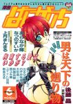 1999 1girl 90s aqua_eyes ass bdsm bondage_outfit collar cover cover_page dated elbow_gloves expressionless gloves looking_at_viewer magazine_cover manga_banegai redhead short_hair solo tenyro_ryuki