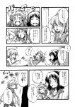 3girls :3 :d :t ahoge chibi closed_eyes comic commentary_request cover cover_page door doujin_cover greyscale hair_between_eyes hair_ornament hairclip highres judo_fuu kohinata_miku long_hair monochrome multiple_girls open_mouth paw_pose petting profile senki_zesshou_symphogear shirt_grab short_hair sleeveless smile sweatdrop tachibana_hibiki_(symphogear) translation_request twintails very_long_hair wet wet_clothes yukine_chris