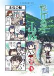 <o>_<o> 4koma 6+girls ahoge akagi_(kantai_collection) akagi_(zhan_jian_shao_nyu) ao_arashi bamboo_shoot black_serafuku comic eating eyepatch fish fishing fishing_rod fusou_(kantai_collection) grilling highres kaga_(kantai_collection) kantai_collection kinu_(kantai_collection) kiso_(kantai_collection) kuma_(kantai_collection) multiple_girls nagara_(kantai_collection) neckerchief net sailor_collar school_uniform serafuku shigure_(kantai_collection) tama_(kantai_collection) tenryuu_(kantai_collection) translated yamashiro_(kantai_collection)