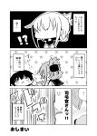 !? 1boy 1girl admiral_(kantai_collection) blush closed_eyes comic darkside folded_ponytail glasses greyscale highres inazuma_(kantai_collection) kantai_collection monochrome sleeping translation_request