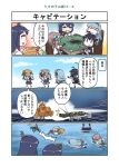 /\/\/\ 4koma 6+girls :> ahoge ao_arashi asagumo_(kantai_collection) bamboo_shoot black_hair blonde_hair comic double_bun fish food fusou_(kantai_collection) gloves highres inugami-ke_no_ichizoku_pose kantai_collection long_hair michishio_(kantai_collection) multiple_girls shigure_(kantai_collection) short_twintails shrimp shrimp_tempura sweatdrop tempura twintails washizu_mahjong yamagumo_(kantai_collection) yamashiro_(kantai_collection) younger