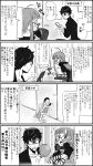 1girl 2boys 4koma ahoge blush candy cellphone chair comic computer crossed_arms door facial_hair feet_on_chair food glasses greyscale highres kurusu_akira lollipop long_hair monochrome multiple_boys office_chair ohshioyou open_mouth persona persona_5 phone sakura_futaba sakura_soujirou slippers smartphone squatting translation_request