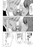 3girls caught closed_eyes comic door embarrassed eye_contact greyscale hakama ichimi japanese_clothes kamikaze_(kantai_collection) kantai_collection kimono kongou_(kantai_collection) long_hair looking_at_another meiji_schoolgirl_uniform monochrome multiple_girls nagatsuki_(kantai_collection) translation_request walk-in yuri