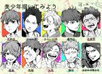 6+boys ^_^ bright_pupils chart closed_eyes constricted_pupils delinquent ear_piercing formal freckles gakuran heart heart_in_mouth hood hood_up hoodie male_focus meme mole mole_under_eye multiple_boys open_mouth original piercing school_uniform sharp_teeth suit surgical_mask teeth thumbs_up