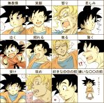 !? ... 1boy :o :| ? annoyed aqua_eyes arm_up black_eyes black_hair blush blush_stickers bra chart clenched_hands closed_eyes closed_mouth crying dougi dragon_ball dragonball_z expressionless expressions happy heart looking_away looking_back male_focus miiko_(drops7) nyoibo open_mouth short_hair simple_background smile son_gokuu speech_bubble spiky_hair super_saiyan sweatdrop tail tears underwear white_background
