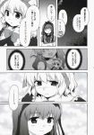 3girls ayami_chiha blouse bow bowtie comic doll dress front_ponytail greyscale hair_ribbon highres kagiyama_hina long_hair medicine_melancholy monochrome multiple_girls puffy_short_sleeves puffy_sleeves ribbon short_hair short_sleeves skirt touhou translation_request