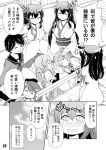 asagumo_(kantai_collection) clothed_female_nude_female comic detached_sleeves fusou_(kantai_collection) hair_flaps hair_ornament headgear highres japanese_clothes kantai_collection long_hair michishio_(kantai_collection) mogami_(kantai_collection) monochrome multiple_girls nontraditional_miko nude open_mouth remodel_(kantai_collection) school_uniform shigure_(kantai_collection) skirt sleeping tearing_up tenshin_amaguri_(inobeeto) translation_request twintails yamagumo_(kantai_collection) yamashiro_(kantai_collection)