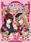 2girls :d bandage bangs beret black_gloves black_hair blunt_bangs brown_eyes brown_hair burafu girls_und_panzer gloves hat heart long_hair multiple_girls nishizumi_shiho one_eye_closed open_mouth shimada_chiyo smile stuffed_animal stuffed_toy teddy_bear translation_request v