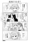 5girls ^_^ ^o^ asagumo_(kantai_collection) braid closed_eyes comic commentary_request detached_sleeves double_bun embarrassed fusou_(kantai_collection) greyscale hair_ornament hairband highres japanese_clothes kantai_collection long_hair michishio_(kantai_collection) monochrome multiple_girls nontraditional_miko open_mouth remodel_(kantai_collection) school_uniform short_hair smile sweatdrop tenshin_amaguri_(inobeeto) translation_request yamagumo_(kantai_collection) yamashiro_(kantai_collection)