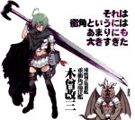 2girls ahoge ammunition_belt bear belt berserk boots cape demon demon_wings facial_scar glowing glowing_eyes green_hair holding holding_sword holding_weapon horns kantai_collection kiso_(kantai_collection) kuma_(kantai_collection) midriff multiple_girls one_eye_closed over_shoulder parody prosthesis prosthetic_arm red_eyes scar scar_across_eye school_uniform short_hair short_sleeves sword sword_over_shoulder tabigarasu thigh-highs thigh_boots translation_request weapon weapon_over_shoulder wings