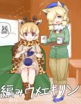 >:> +++ 2girls :> :d alpaca_ears alpaca_suri_(kemono_friends) alternate_costume blonde_hair blue_eyes brown_hair choir_(artist) cup emphasis_lines flying_sweatdrops full_body giraffe_ears giraffe_horns giraffe_print hair_over_one_eye highres holding holding_cup holding_tray indoors japari_symbol kemono_friends knitting knitting_needle long_hair multicolored_hair multiple_girls needle open_mouth pants print_scarf reticulated_giraffe_(kemono_friends) scarf short_hair sitting sleeves_past_wrists smile sweater thought_bubble translated tray violet_eyes yarn_ball