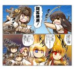 =_= ahoge aiming akagi_(kantai_collection) animal_ears arm_guards arrow azur_lane bangs black_hair blue_eyes blue_sky blunt_bangs breasts brown_hair bustier cleavage comic crop_top crossed_arms detached_sleeves embers eyeliner fire fox_ears fox_tail grey_eyes grey_hair hair_between_eyes haruna_(kantai_collection) headgear hisahiko holding_bow jacket japanese_clothes jun'you_(kantai_collection) kantai_collection kotoyoshi_yumisuke long_hair long_sleeves magatama makeup multiple_tails muneate nagato_(kantai_collection) nontraditional_miko open_mouth orange_eyes outstretched_arms parted_bangs pink_eyes pink_hair quiver red_eyes red_shirt rigging shirt short_hair sidelocks skirt sky sleeveless smile spiky_hair spread_arms tail teeth translation_request white_hair wide_sleeves wolf_ears wolf_tail