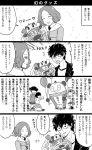 1boy 1girl 4koma balloon blush chigusa_(pixiv24450382) comic commentary_request glasses highres jacket kuma_(persona_4) kurusu_akira monochrome okumura_haru persona persona_4 persona_5 translation_request