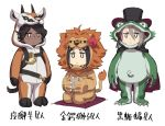 3girls ange_(princess_principal) animal_costume black_hair cape check_commentary commentary_request cosplay cup cushion dark_skin flower gazelle_(princess_principal) gazelle_costume glasses grey_hair hair_flower hair_ornament hat holding horns kigurumi lion_costume lizard_costume mug multiple_girls murakami_hisashi o_o princess_principal seiza simple_background sitting tail top_hat toudou_chise translation_request white_background