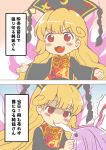 2girls 2koma animal_ears biting blonde_hair chinese_clothes comic commentary_request ear_biting fang gyate_gyate highres junko_(touhou) long_sleeves multiple_girls open_mouth purple_hair rabbit_ears red_eyes reisen_udongein_inaba sameya smile tabard touhou translation_request wide_sleeves
