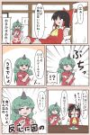 >:d 2girls :d ascot bare_shoulders black_eyes bow cake chocolate_hair comic curly_hair detached_sleeves food green_eyes green_hair hair_bow hakurei_reimu highres horn indoors kariyushi_shirt komano_aun long_hair medium_hair multiple_girls open_mouth rectangular_mouth shiozaki16 shorts sitting skirt smile swiss_roll touhou yellow_neckwear you're_doing_it_wrong