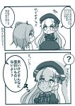 2girls ? absurdres ahoge blush comic commentary_request doll_joints fate/extra fate/grand_order fate_(series) fujimaru_ritsuka_(female) hat highres long_hair looking_at_another monochrome multiple_girls nursery_rhyme_(fate/extra) open_mouth scrunchie shadow side_ponytail smile spoken_question_mark translation_request white_background yuya090602