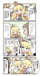 >_< 1boy 1girl 4koma admiral_(azur_lane) azur_lane blonde_hair blush closed_eyes comic crown cube detached_sleeves fang gloves headband herada_mitsuru highres laughing long_hair open_mouth pointing pointing_at_viewer queen_elizabeth_(azur_lane) running smug speech_bubble translation_request white_gloves
