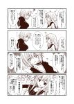 2girls 4koma belt blush breasts cleavage collarbone comic commentary_request expressionless eyebrows_visible_through_hair eyes_visible_through_hair greyscale hair_between_eyes half_closed_eyes hand_up hayase_ruriko_(yua) hibiki_(kantai_collection) hooded_coat kantai_collection long_hair looking_at_another looking_at_viewer monochrome multiple_girls open_mouth pleated_skirt question_mark sailor sailor_collar school_uniform short_hair sidelocks sitting skirt smile speech_bubble sweatdrop translation_request verniy_(kantai_collection) yua_(checkmate)