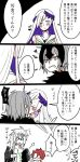 2boys 2girls alexander_(fate/grand_order) blush box closed_eyes comic fate/grand_order fate_(series) food grey_hair hand_on_another's_shoulder heart holding holding_box jeanne_alter kiss lancer_(fate/prototype_fragments) long_hair multiple_boys multiple_girls no_nose o_o pocky redhead ruler_(fate/apocrypha) saber_of_black scar scowl shaking_head short_hair silver_hair squiggle translation_request white_background yoichi_(umagoya) yuri