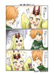 1boy 1girl blonde_hair chocolate_hair commentary_request fate/grand_order fate_(series) highres ibaraki_douji_(fate/grand_order) orange_hair yamato_nadeshiko