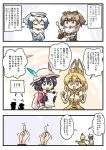 4girls animal_ears backpack bag black_eyes black_hair brown_hair bucket_hat coat comic eurasian_eagle_owl_(kemono_friends) eyebrows_visible_through_hair fur_collar hair_between_eyes hat hat_feather head_wings heart kaban_(kemono_friends) kemono_friends long_sleeves middle_finger multicolored_hair multiple_girls northern_white-faced_owl_(kemono_friends) object_on_head open_mouth plate red_shirt seki_(red_shine) serval_(kemono_friends) serval_ears serval_print serval_tail shirt short_hair spoken_heart spoon tail translation_request wavy_hair white_hair
