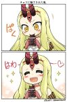 1girl 2koma :d ^_^ ^o^ bare_shoulders blonde_hair blush breasts chocolate chocolate_bar closed_eyes collarbone comic commentary_request eating facial_mark facing_viewer fang_out fate/grand_order fate_(series) food forehead_mark gloves happy heart highres holding holding_food horns ibaraki_douji_(fate/grand_order) long_hair long_sleeves motion_lines off_shoulder oni_horns open_mouth pointy_ears red_gloves sidelocks smile sparkle tareme translation_request upper_body very_long_hair yamato_nadeshiko yellow_eyes