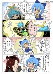 >:o >_< 3girls 4koma :o anger_vein animal_ears antennae bloomers bone bow brooch butterfly_wings cirno comic danmaku dress eternity_larva flower hair_bow ice ice_wings imaizumi_kagerou jewelry leaf leaf_on_head multiple_girls puffy_short_sleeves puffy_sleeves puuakachan short_sleeves speech_bubble sunflower tan touhou translation_request underwear upper_body wings wolf_ears xo