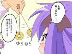 :3 blue_eyes coin hair_ribbon hiiragi_kagami hiiragi_tsukasa hypnosis long_hair lucky_star mind_control multiple_girls pendulum purple_hair ribbon short_hair translated yagami_(mukage)