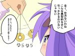 blue_eyes coin hair_ribbon hiiragi_kagami hypnosis long_hair lucky_star mind_control pendulum purple_hair ribbon translated yagami_(mukage)