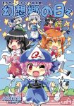 4koma 6+girls apron bangs black_hair blue_eyes blunt_bangs blush_stickers bow braid broom brown_eyes brown_hair colonel_aki comic commentary_request cover cover_page cow_(life_of_maid) cow_horns cow_tail crescent_moon fang hair_bow hairband hakurei_reimu hat hime_cut horn_bow horns houraisan_kaguya ibuki_suika izayoi_sakuya kazami_yuuka kirisame_marisa konpaku_youmu konpaku_youmu_(ghost) long_hair long_sleeves maid maid_apron maid_headdress mob_cap moon multiple_girls nurse_cap one_eye_closed open_mouth orange_hair pink_hair saigyouji_yuyuko shirt short_hair short_sleeves sidelocks silver_hair skirt sleeveless smile star_(sky) tail touhou translation_request v wide_sleeves witch_hat yagokoro_eirin yellow_eyes younger