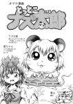 comic greyscale hamtaro hidefu_kitayan kawai_ritsuko_(style) monochrome nazrin parody toramaru_shou touhou traditional_media translation_request unzan