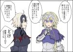 2girls ahoge armor armored_dress black_gloves blonde_hair blue_eyes blush chains elbow_gloves fate/grand_order fate_(series) flying_sweatdrops gauntlets gloves headpiece jeanne_alter kenuu_(kenny) multiple_girls open_mouth ruler_(fate/apocrypha) translation_request upper_body white_background yellow_eyes