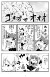 >:d >_< 2girls :3 :d animal_ears bangs blush_stickers clouds comic commentary_request common_raccoon_(kemono_friends) eyebrows eyebrows_visible_through_hair falling fennec_(kemono_friends) fox_ears fox_tail hair_between_eyes kemono_friends looking_at_another miniskirt monochrome multicolored_hair multiple_girls nattou_mazeo number open_mouth page_number panties pantyshot pleated_skirt raccoon_ears raccoon_tail rock_climbing shirt short_hair short_sleeves skirt sky smile speech_bubble sweatdrop tail talking teeth text tongue translation_request tsurime underwear