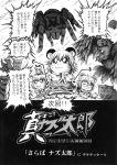 alice_margatroid book chen chen_(cat) comic dowsing_rod greyscale hamtaro hidefu_kitayan inubashiri_momiji inubashiri_momiji_(wolf) kawai_ritsuko_(style) kurodani_yamame kurodani_yamame_(spider) monochrome morichika_rinnosuke nazrin parody shameimaru_aya shameimaru_aya_(crow) shanghai_doll shell shin_getter_robo sweatdrop touhou traditional_media translation_request yakumo_ran yakumo_ran_(fox)