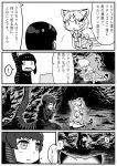 animal_ears cat_ears cat_tail cave food godzilla highres japari_bun kemono_friends kishida_shiki sand_cat_(kemono_friends) shin_godzilla tail translation_request