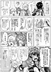 >_< 5girls ahoge aoba_(kantai_collection) bare_shoulders bismarck_(kantai_collection) blush comic commentary_request greyscale hair_over_one_eye hairband headgear highres kako_(kantai_collection) kantai_collection kongou_(kantai_collection) long_hair military military_uniform monochrome multiple_girls munmu-san mutsu_(kantai_collection) open_mouth ponytail sailor_collar school_uniform serafuku short_hair short_sleeves smile speech_bubble translation_request uniform
