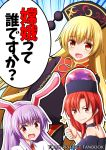 3girls :d absurdres animal_ears bangs belt_buckle blonde_hair buckle chinese_clothes choker cover cover_page doujin_cover english eyebrows_visible_through_hair hands_together hat hecatia_lapislazuli highres junko_(touhou) long_hair long_sleeves looking_at_viewer multiple_girls open_mouth polos_crown purple_hair rabbit_ears red_eyes redhead reisen_udongein_inaba sidelocks smile speech_bubble sweatdrop tabard teoi_(good_chaos) thumbs_up touhou translated very_long_hair wide_sleeves