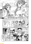 6+girls :d ahoge antenna_hair bangs blunt_bangs braid breasts comic commentary greyscale hair_ornament hair_ribbon hairclip hat headgear hiei_(kantai_collection) irako_(kantai_collection) kaga_(kantai_collection) kantai_collection kappougi kirishima_(kantai_collection) kitakami_(kantai_collection) kongou_(kantai_collection) large_breasts long_hair looking_at_another machinery mamiya_(kantai_collection) mizumoto_tadashi monochrome multiple_girls muneate mutsu_(kantai_collection) myoukou_(kantai_collection) necktie non-human_admiral_(kantai_collection) nontraditional_miko ooi_(kantai_collection) ooshio_(kantai_collection) open_mouth prinz_eugen_(kantai_collection) ribbon school_uniform serafuku short_twintails side_ponytail sidelocks single_braid smile smokestack sparkle tone_(kantai_collection) translation_request twintails |_|