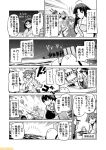 6+girls ahoge aircraft_carrier_oni collarbone comic commentary detached_sleeves fan flight_deck greyscale hatsuharu_(kantai_collection) headgear hiei_(kantai_collection) holding holding_fan kantai_collection kirishima_(kantai_collection) magatama mizumoto_tadashi monochrome multiple_girls muneate nenohi_(kantai_collection) non-human_admiral_(kantai_collection) nontraditional_miko ooshio_(kantai_collection) ponytail ryuujou_(kantai_collection) salute shouhou_(kantai_collection) side_ponytail translation_request twintails wo-class_aircraft_carrier xo