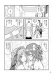 3girls amasawa_natsuhisa comic fate/grand_order fate_(series) fujimaru_ritsuka_(female) hairband hallway hand_on_another's_chin heart lolita_hairband long_hair long_sleeves multiple_girls side_ponytail translation_request very_long_hair