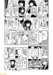6+girls abukuma_(kantai_collection) abukuma_(kantai_collection)_(cosplay) akagi_(kantai_collection) akagi_(kantai_collection)_(cosplay) atago_(kantai_collection) black_hair comic commentary cosplay furutaka_(kantai_collection) greyscale kaga_(kantai_collection) kaga_(kantai_collection)_(cosplay) kantai_collection long_hair mizumoto_tadashi monochrome multiple_girls muneate non-human_admiral_(kantai_collection) pleated_skirt school_uniform serafuku short_hair side_ponytail sidelocks skirt takao_(kantai_collection) translation_request