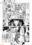 6+girls ;d ahoge black_hair breasts comic commentary double_bun greyscale kantai_collection kongou_(kantai_collection) large_breasts light_cruiser_oni mizumoto_tadashi monochrome multiple_girls mutsu_(kantai_collection) naka_(kantai_collection) non-human_admiral_(kantai_collection) one_eye_closed ooshio_(kantai_collection) open_mouth ryuujou_(kantai_collection) smile torn_clothes translation_request twintails wo-class_aircraft_carrier