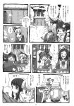 4girls animal_ears bandaid bow braid cat_ears coat comic dress emu_(toran) fujiwara_no_mokou fur_trim greyscale hair_bow highres houraisan_kaguya kaenbyou_rin long_hair monochrome multiple_girls page_number reiuji_utsuho third_eye touhou translation_request twin_braids very_long_hair
