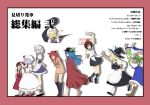 6+girls alternate_costume apron arms_up ascot barefoot black_footwear black_hair black_hat black_skirt blonde_hair blue_eyes blue_hair boots bow brown_footwear closed_eyes coat commentary_request cover cover_page detached_sleeves flying food frog_hair_ornament fruit gap green_hair grey_hair hair_bow hair_ornament hair_tubes hakurei_reimu hat hat_bow hat_ribbon head_wings heart hinanawi_tenshi holding holding_letter holding_sign izayoi_sakuya kirisame_marisa koakuma kochiya_sanae leon_(mikiri_hassha) letter long_hair long_sleeves looking_at_another maid_headdress mary_janes mob_cap multiple_girls one_eye_closed peach petting red_bow red_eyes remilia_scarlet ribbon shadow shameimaru_aya shoes short_hair short_sleeves sign skirt skirt_set smile touhou translation_request violet_eyes waist_apron white_background white_bow white_hat white_ribbon yakumo_yukari younger