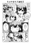 2girls ahoge black_hair braid cannon chibi comic detached_sleeves greyscale hair_flaps hair_ornament headgear highres in_the_face japanese_clothes kantai_collection long_hair machinery monochrome multiple_girls nontraditional_miko open_mouth remodel_(kantai_collection) school_uniform serafuku shigure_(kantai_collection) short_hair single_braid speech_bubble tenshin_amaguri_(inobeeto) translation_request turret wide_sleeves yamashiro_(kantai_collection) younger