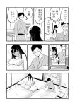 1boy 1girl blush comic dark_skin futon glasses greyscale hair_between_eyes japanese_clothes kawabeako long_hair long_sleeves monochrome original pillow seiza sitting speech_bubble tatami translation_request