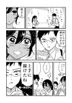 1boy 1girl comic dark_skin glasses greyscale hair_between_eyes heart kawabeako long_hair monochrome original ponytail shaved_ice sitting speech_bubble sweatdrop translation_request